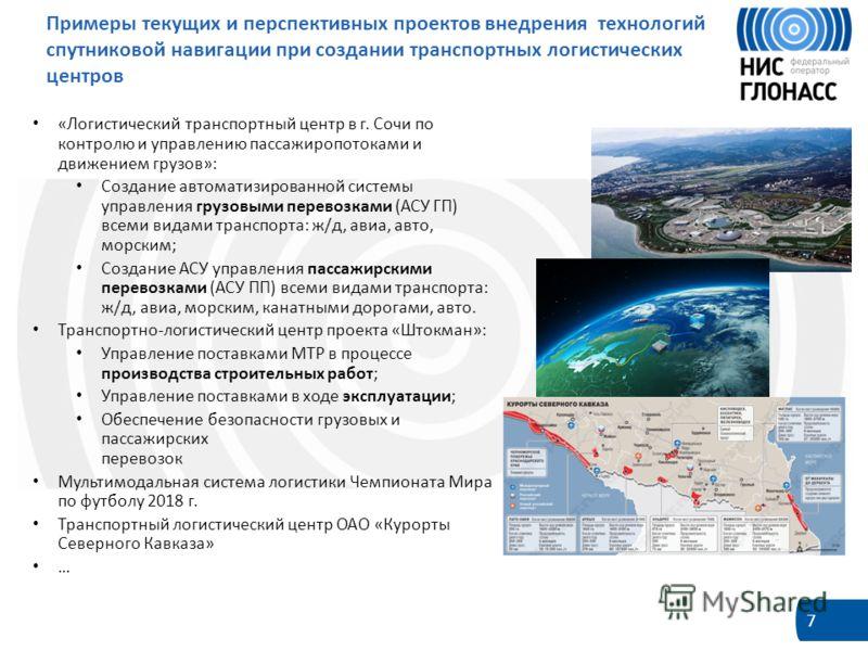 7 Примеры текущих и перспективных проектов внедрения технологий спутниковой навигации при создании транспортных логистических центров «Логистический транспортный центр в г. Сочи по контролю и управлению пассажиропотоками и движением грузов»: Создание
