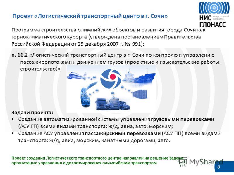 8 Проект «Логистический транспортный центр в г. Сочи» Программа строительства олимпийских объектов и развития города Сочи как горноклиматического курорта (утверждена постановлением Правительства Российской Федерации от 29 декабря 2007 г. 991): п. 66.