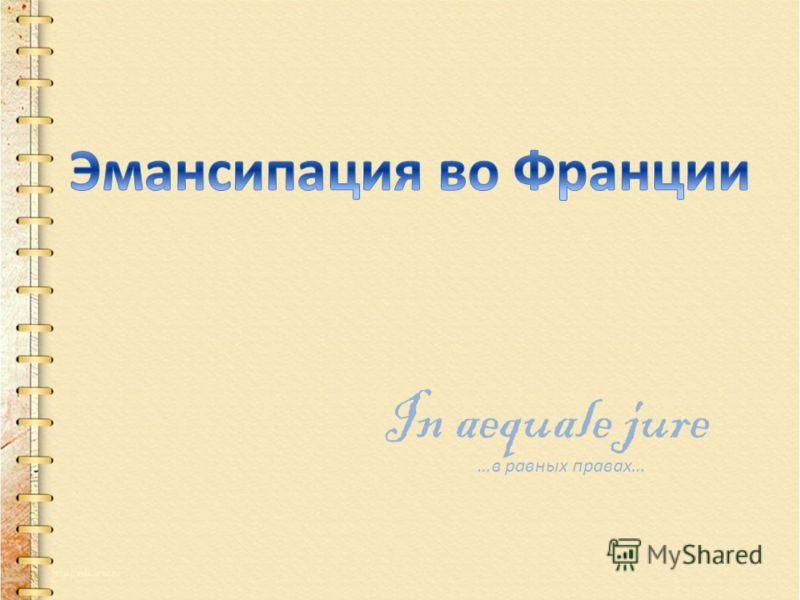 In aequale jure …в равных правах…