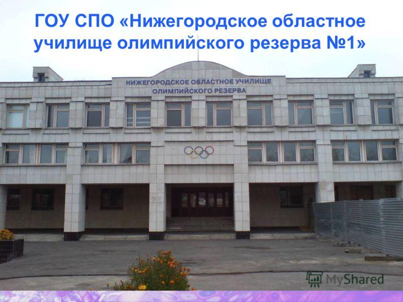 ГОУ СПО «Нижегородское областное училище олимпийского резерва 1»