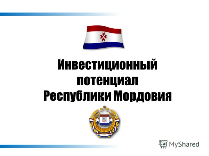 Инвестиционный потенциал Республики Мордовия