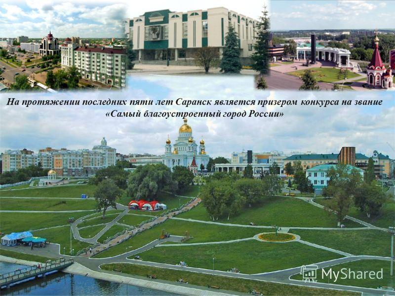 На протяжении последних пяти лет Саранск является призером конкурса на звание «Самый благоустроенный город России»