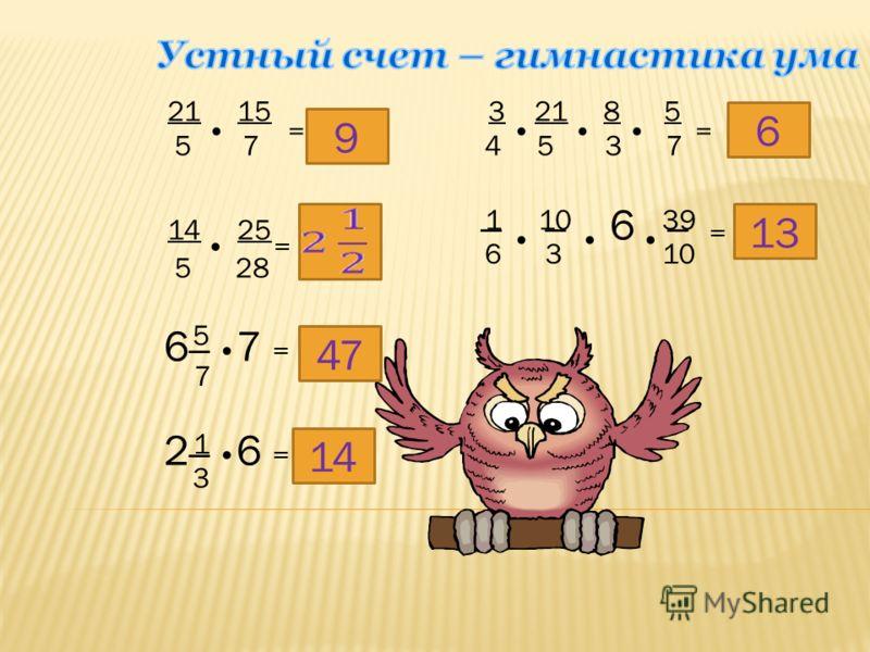 21 15 3 21 8 5 5 7 4 5 3 7 14 25 6 5 28 6 7 = 2 6 = 5 7 1 3 1 10 39 6 3 10 = = = = 6 13 9 14 47