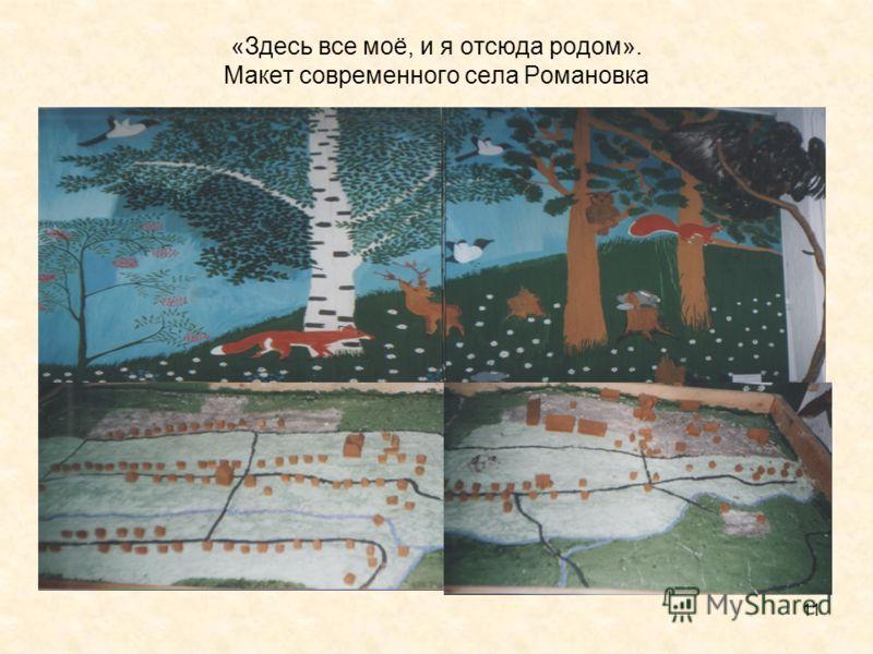 11 «Здесь все моё, и я отсюда родом». Макет современного села Романовка