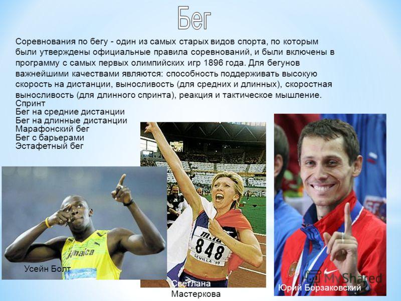 Соревнования по бегу - один из самых старых видов спорта, по которым были утверждены официальные правила соревнований, и были включены в программу с самых первых олимпийских игр 1896 года. Для бегунов важнейшими качествами являются: способность подде