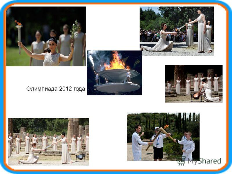 Олимпиада 2012 года