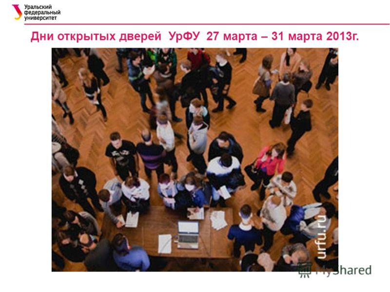 Дни открытых дверей УрФУ 27 марта – 31 марта 2013г.