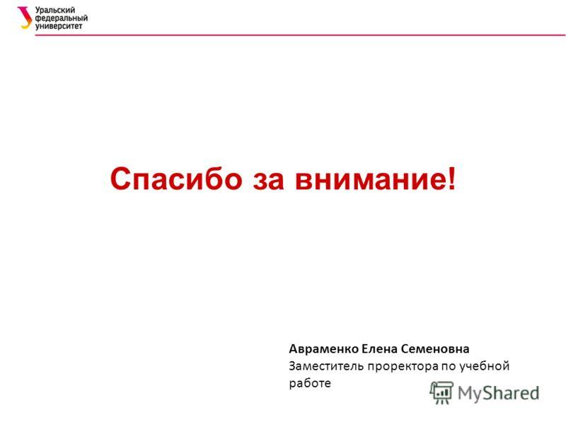 Спасибо за внимание! Авраменко Елена Семеновна Заместитель проректора по учебной работе