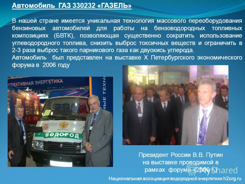 Автомобиль ГАЗ 330232 «ГАЗЕЛЬ» В нашей стране имеется уникальная технология массового переоборудования бензиновых автомобилей для работы на бензоводородных топливных композициях (БВТК), позволяющая существенно сократить использование углеводородного