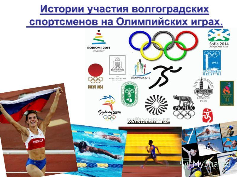 Истории участия волгоградских спортсменов на Олимпийских играх.