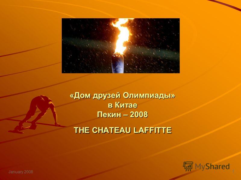 January 2008 1 «Дом друзей Олимпиады» в Китае Пекин – 2008 THE CHATEAU LAFFITTE