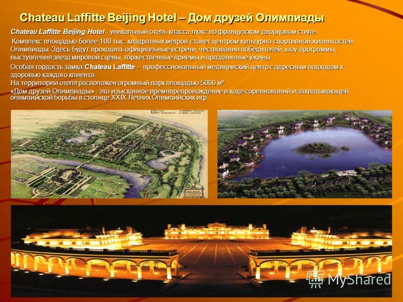 January 2008 3 Chateau Laffitte Beijing Hotel - уникальный отель класса люкс во французском дворцовом стиле. Комплекс площадью более 100 тыс. квадратных метров станет центром культурно-спортивной жизни гостей Олимпиады. Здесь будут проходить официаль