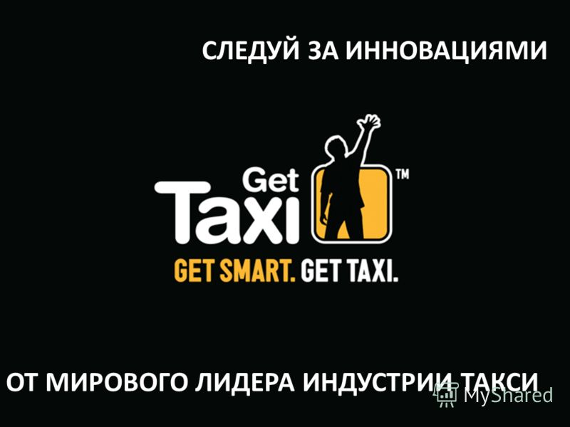 Get Taxi (Logo) The ride choice Open screen СЛЕДУЙ ЗА ИННОВАЦИЯМИ ОТ МИРОВОГО ЛИДЕРА ИНДУСТРИИ ТАКСИ