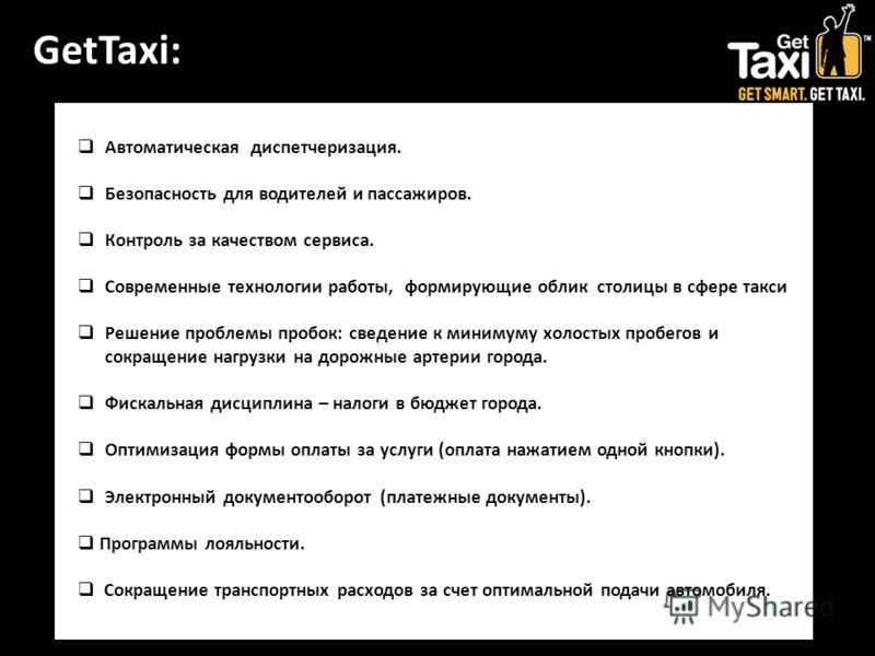 GetTaxi: Автоматическая диспетчеризация. Безопасность для водителей и пассажиров. Контроль за качеством сервиса. Современные технологии работы, формирующие облик столицы в сфере такси Решение проблемы пробок: сведение к минимуму холостых пробегов и с