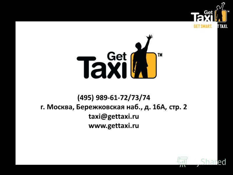 (495) 989-61-72/73/74 г. Москва, Бережковская наб., д. 16А, стр. 2 taxi@gettaxi.ru www.gettaxi.ru