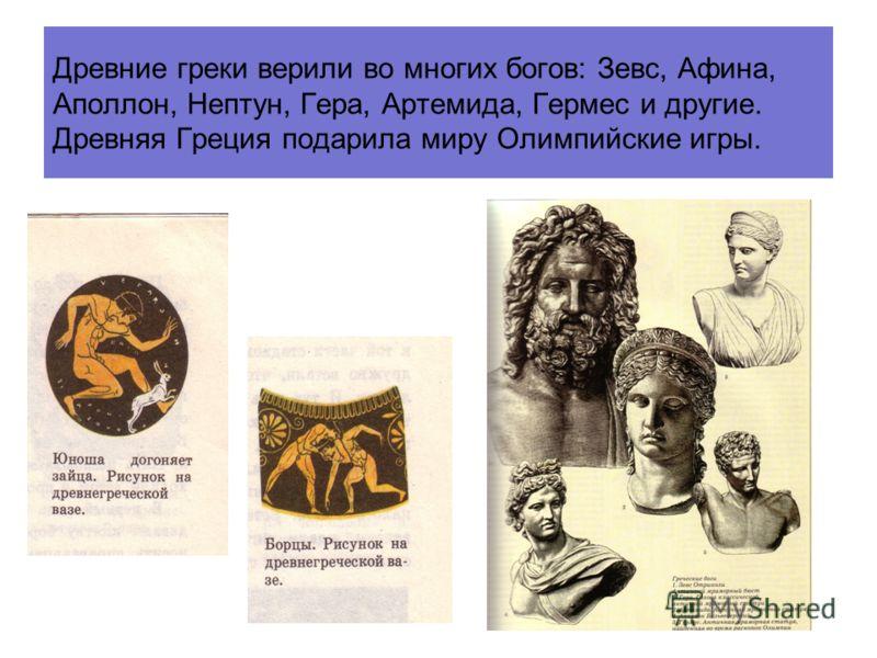 Древняя Греция Древняя Греция находилась на юге Балканского полуострова и включала острова Эгейского и Ионического морей. С 8 в до н.э. греки называли себя эллинами.