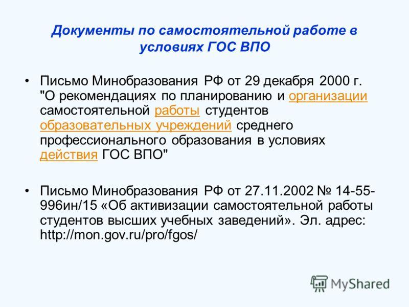 Документы по самостоятельной работе в условиях ГОС ВПО Письмо Минобразования РФ от 29 декабря 2000 г.