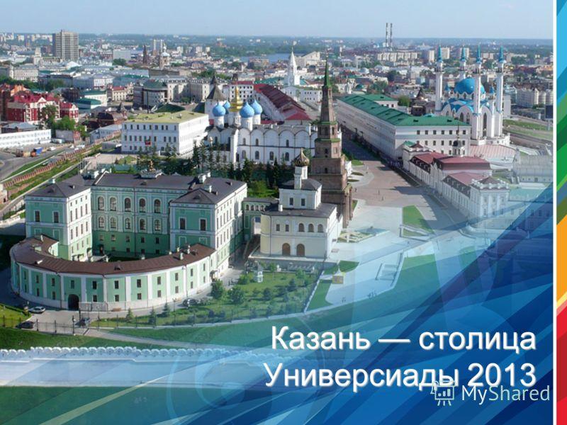 1 Казань столица Универсиады 2013