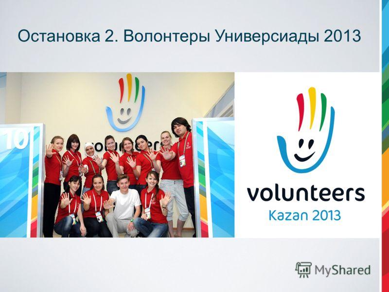 Остановка 2. Волонтеры Универсиады 2013