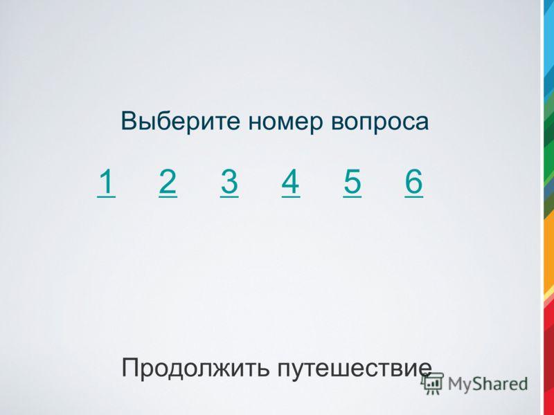 123456 Выберите номер вопроса Продолжить путешествие