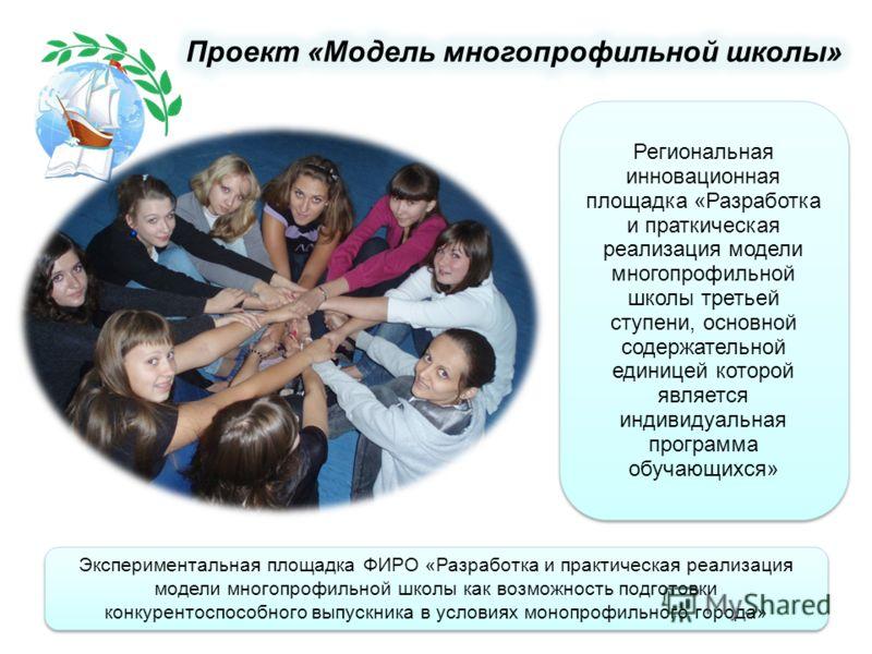 Региональная инновационная площадка «Разработка и праткическая реализация модели многопрофильной школы третьей ступени, основной содержательной единицей которой является индивидуальная программа обучающихся» Экспериментальная площадка ФИРО «Разработк