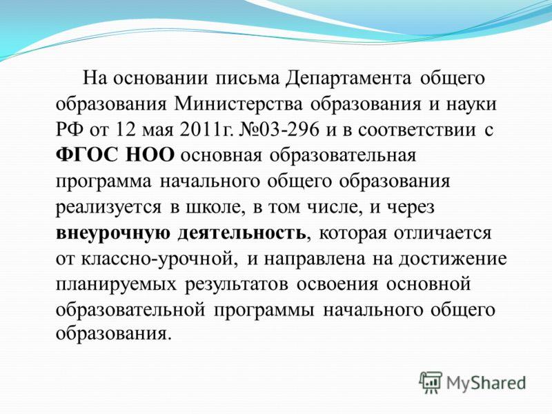 На основании письма Департамента общего образования Министерства образования и науки РФ от 12 мая 2011г. 03-296 и в соответствии с ФГОС НОО основная образовательная программа начального общего образования реализуется в школе, в том числе, и через вне
