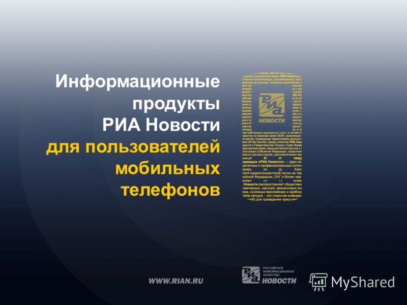 Информационные продукты РИА Новости для пользователей мобильных телефонов