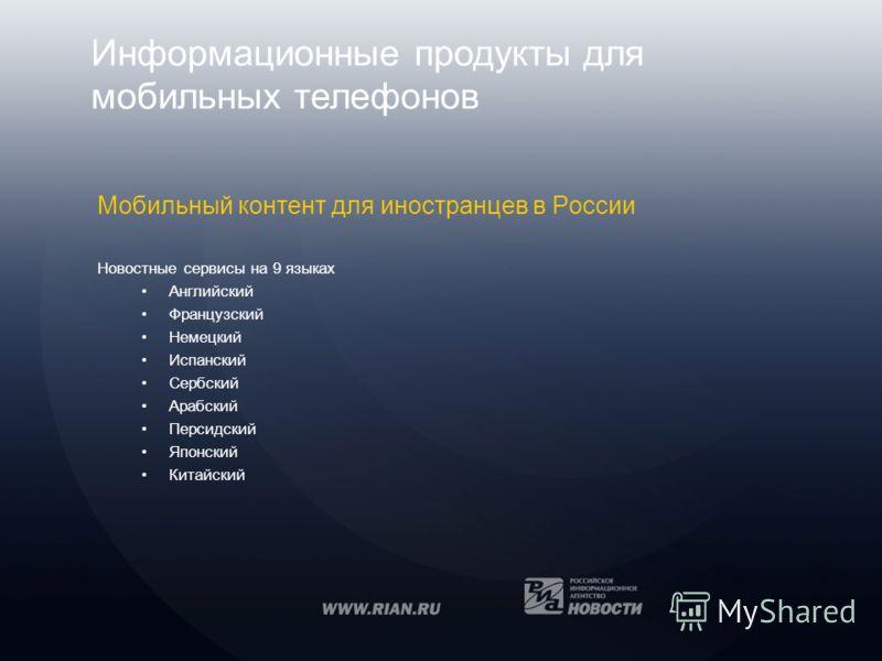 Информационные продукты для мобильных телефонов Мобильный контент для иностранцев в России Новостные сервисы на 9 языках Английский Французский Немецкий Испанский Сербский Арабский Персидский Японский Китайский