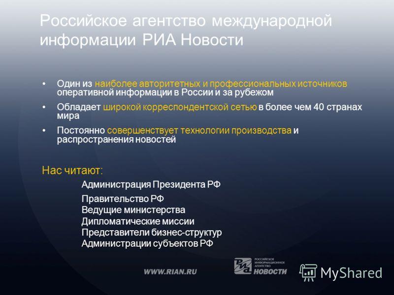 Российское агентство международной информации РИА Новости Один из наиболее авторитетных и профессиональных источников оперативной информации в России и за рубежом Обладает широкой корреспондентской сетью в более чем 40 странах мира Постоянно совершен