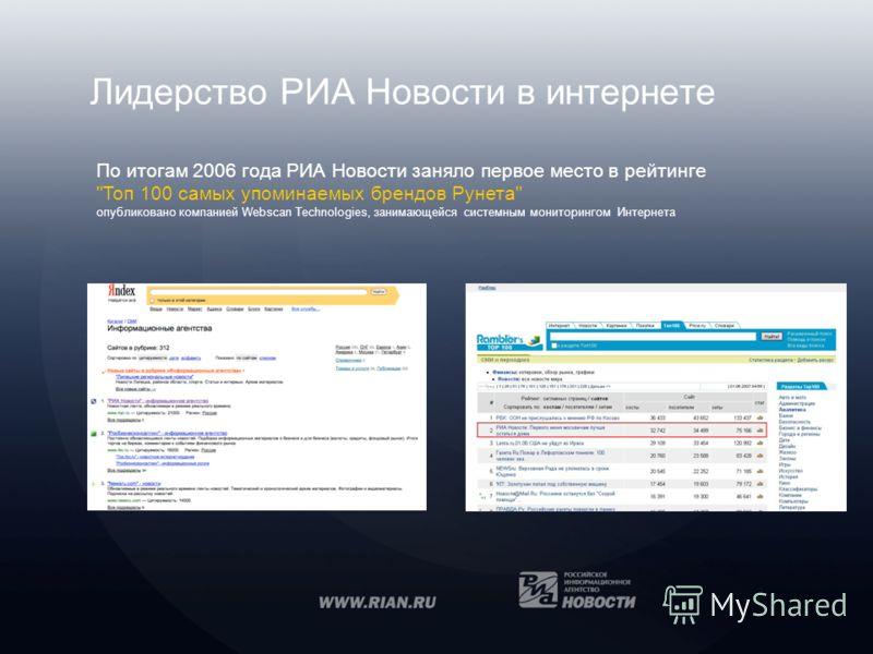 Лидерство РИА Новости в интернете По итогам 2006 года РИА Новости заняло первое место в рейтинге Топ 100 самых упоминаемых брендов Рунета опубликовано компанией Webscan Technologies, занимающейся системным мониторингом Интернета