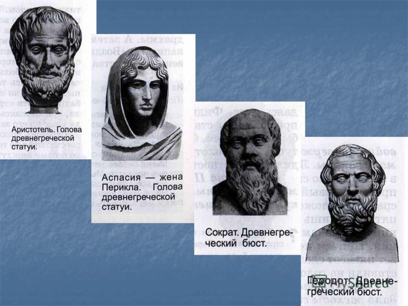 Демокрит Демокрит Гиппократ Гиппократ Геродот Геродот Диоген Диоген Платон Платон Сократ Сократ Евклид Евклид