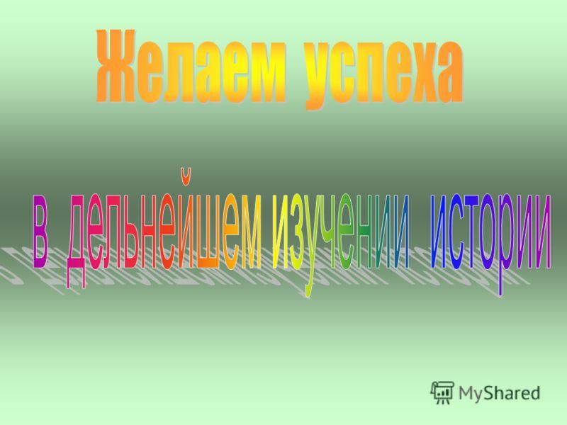 Сократ Парфенон Перикл Мирон Установите соответствие: Первый стратег, при котором Афины переживали период своего расцвета. Первый стратег, при котором Афины переживали период своего расцвета. Храм в Афинах, посвященный покровительнице города. Храм в