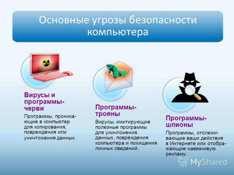Вирусы и программы- черви Программы, проника- ющие в компьютер для копирования, повреждения или уничтожения данных. Программы- трояны Вирусы, имитирующие полезные программы для уничтожения данных, повреждения компьютера и похищения личных сведений. П