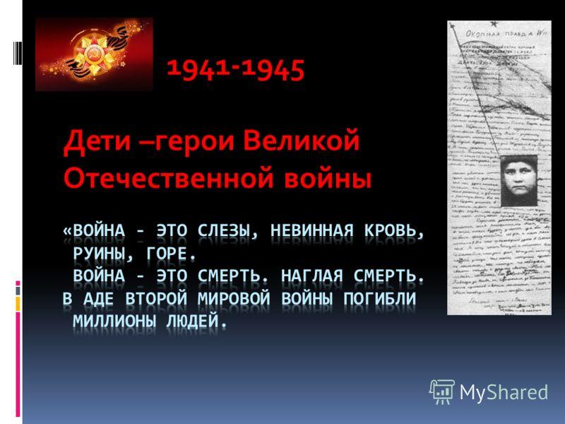 1941-1945 Дети –герои Великой Отечественной войны