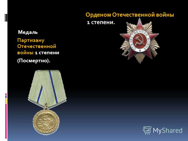 Медаль Партизану Отечественной войны 1 степени (Посмертно). Орденом Отечественной войны 1 степени.
