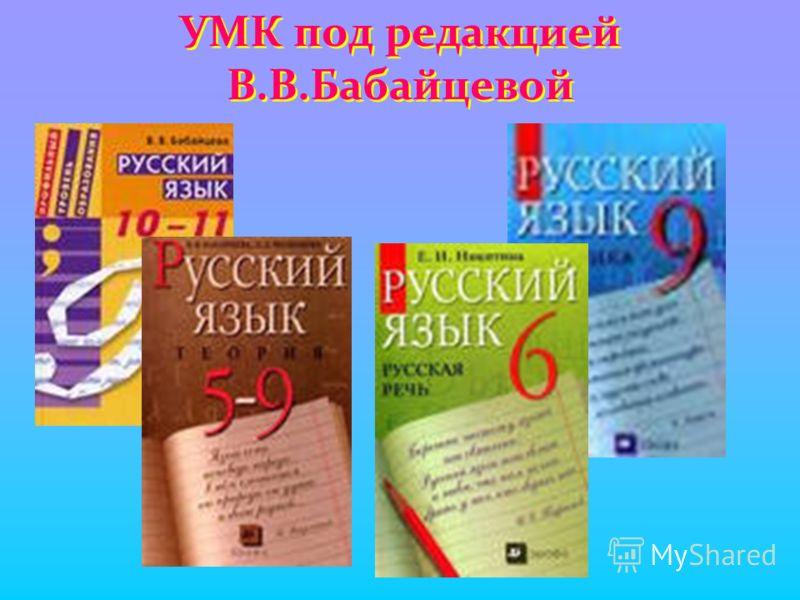 УМК под редакцией В.В.Бабайцевой
