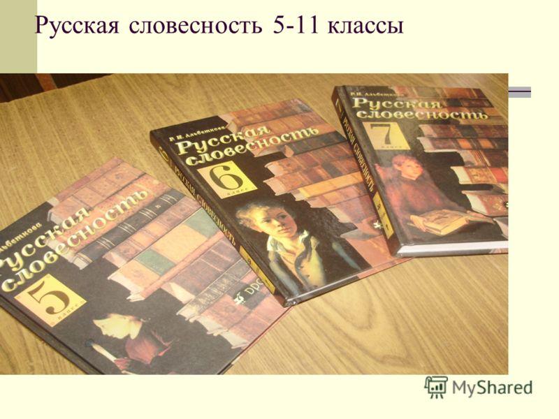 Русская словесность 5-11 классы