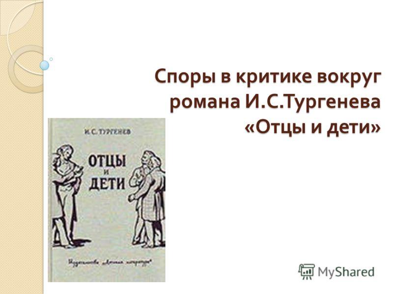 Споры в критике вокруг романа И. С. Тургенева « Отцы и дети »