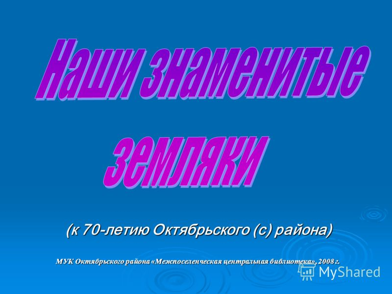 (к 70-летию Октябрьского (с) района) МУК Октябрьского района «Межпоселенческая центральная библиотека», 2008 г.