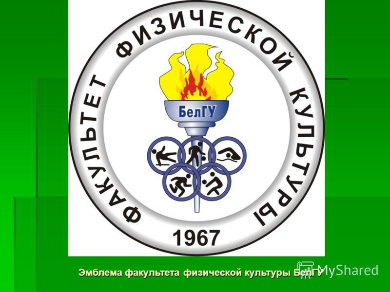 Эмблема факультета физической культуры БелГУ