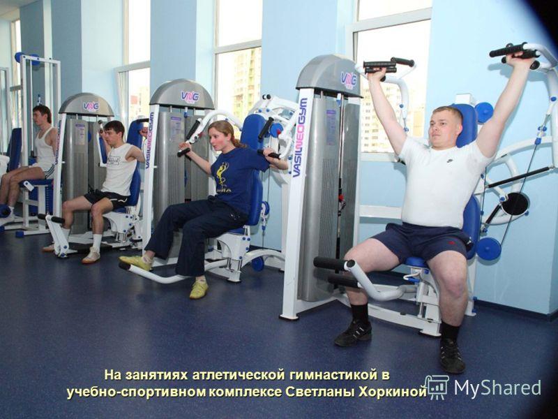 На занятиях атлетической гимнастикой в учебно-спортивном комплексе Светланы Хоркиной