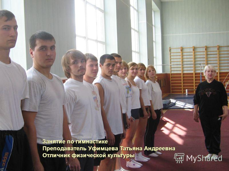 Занятие по гимнастике Преподаватель Уфимцева Татьяна Андреевна Отличник физической культуры