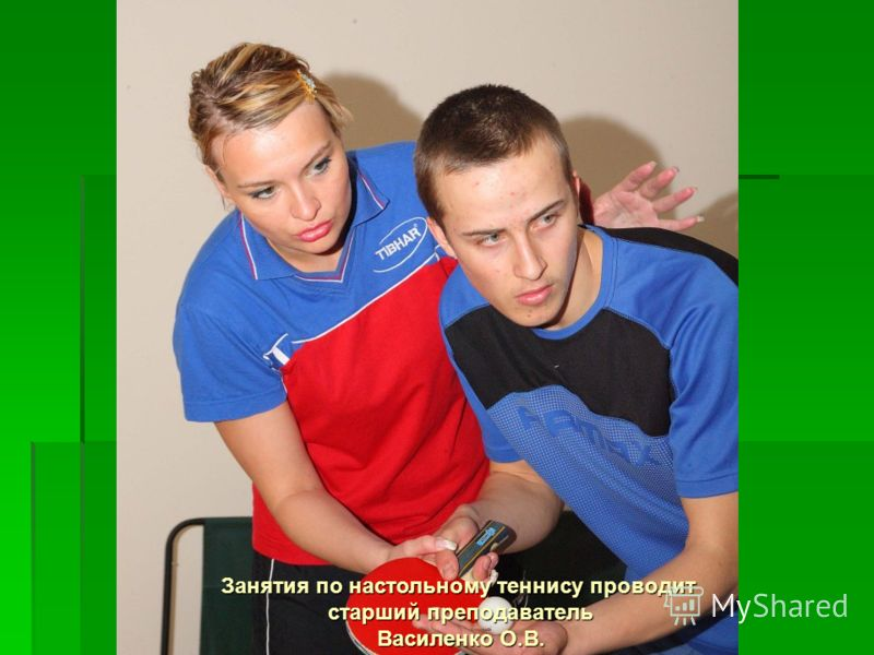 Занятия по настольному теннису проводит старший преподаватель Василенко О.В.