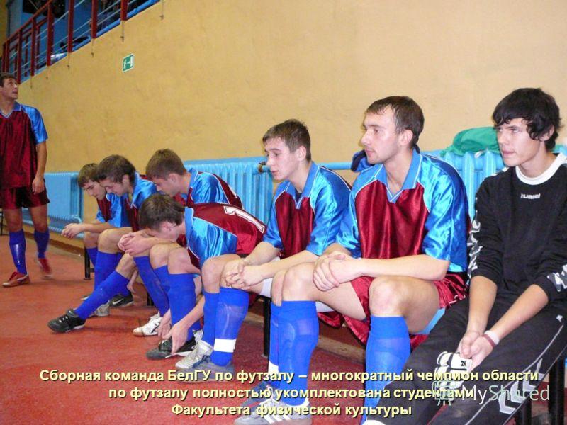 Сборная команда БелГУ по футзалу – многократный чемпион области по футзалу полностью укомплектована студентами Факультета физической культуры
