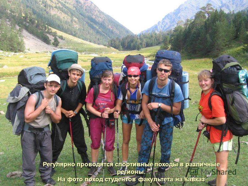 Регулярно проводятся спортивные походы в различные регионы. На фото поход студентов факультета на Кавказ