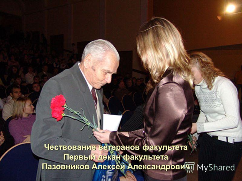 Чествование ветеранов факультета Первый декан факультета Пазовников Алексей Александрович