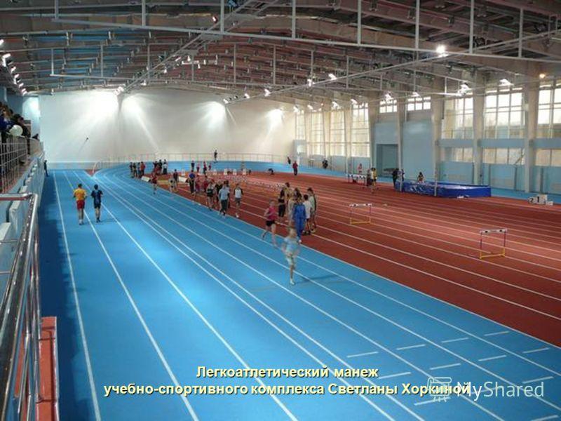 Легкоатлетический манеж учебно-спортивного комплекса Светланы Хоркиной