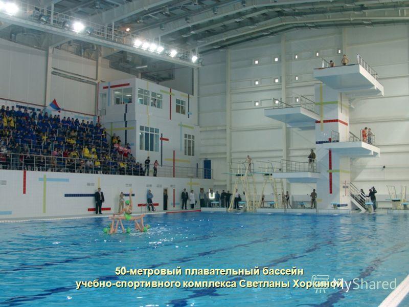 50-метровый плавательный бассейн учебно-спортивного комплекса Светланы Хоркиной
