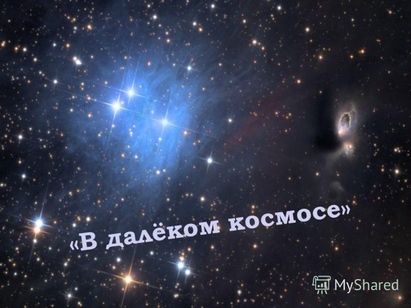 «В далёком космосе»