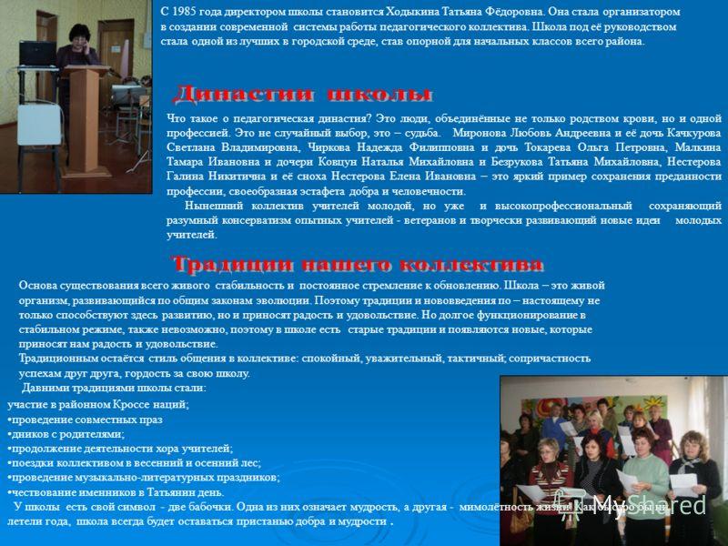 С 1985 года директором школы становится Ходыкина Татьяна Фёдоровна. Она стала организатором в создании современной системы работы педагогического коллектива. Школа под её руководством стала одной из лучших в городской среде, став опорной для начальны